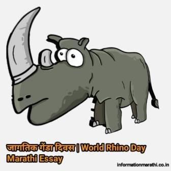 जागतिक गेंडा दिवस मराठी निबंध १०० ओळी World Rhino Day Marathi Essay